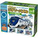 KUMON くもんのジグソーパズル STEP3 すすめ 特急列車 【税込】 くもん出版 [STEP3