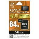 GDO-SD64G1 セルスター セルスタードライブレコーダー専用 micro SDXCカード 64GB(MLC) CELLSTAR [GDOSD64G1]【返品種別A】