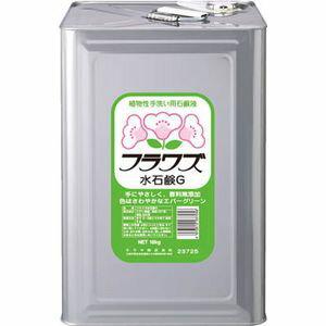 23725【税込】 サラヤ フラワズ 水石鹸G 18kg [23725サラヤ]【返品種別A】【送料無料】【RCP】