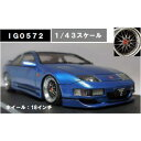 1/43 Nissan Fairlady Z(Z32)2by2 Blue【IG0572】 【税込】 ignitionモデル [IG0572 Nissan Fai...
