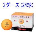 NT-NB1032【税込】 ニッタク 卓球ボール ラージ44ミリ 練習球(オレンジ) Nittaku ラージボール 2スタープラ44 2ダース(24個入り) [...