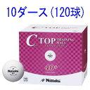 NT-NB1466【税込】 ニッタク 卓球ボール 硬式40ミリ 練習球(ホワイト) Nittaku Cトップトレ球 10ダース(120個入り) [NTNB146...