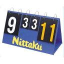 NT-NT3715 ニッタク 卓球台用備品 Nittaku ビッグカウンター 11