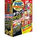 ラベルマイティ POP in Shop12 通常版【税込】 ジャストシステム 【返品種別B】【送料無料】【RCP】