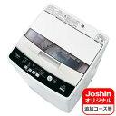 (標準設置料込)AQW-S45EC-W アクア 4.5kg 全自動洗濯機 ホワイト AQUA AQW-S45E のJoshinオリジナルモデル