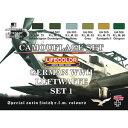WW.II ドイツ空軍機カラーセット set1【CS06】 ライフカラー