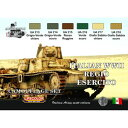 WW.II イタリア軍車両カラーセット【CS08】 ライフカラー