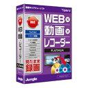 WEB×動画×レコーダー Platinum【税込】 ジャングル 【返品種別B】【送料無料】【RCP】