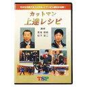 TSP-045691 ティーエスピー 卓球DVD TSP DVD カットマン上達レシピ [TSP045691]【返品種別A】