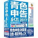 青色申告らくだ2017【税込】 BSLシステム研究所 【返品種別B】【送料無料】【RCP】