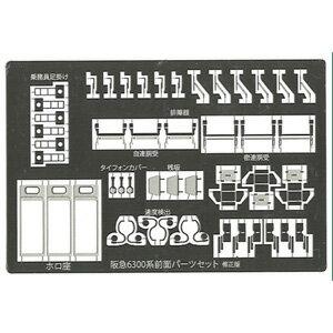 [鉄道模型]レールクラフト阿波座 (N) RCA-P120 阪急6300系先頭車グレードアップパーツセット [RCA-P120 ハンキュウ6300グレードアップパーツ]【返品種別B】