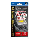 【PS Vita】PSVita1000用 キズ回復フィルター アクラス SASP-0373