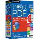 いきなりPDF STANDARD Edition Ver.4 ソースネクスト 【返品種別B】