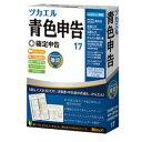 ツカエル青色申告+確定申告 17 ガイドブック付 ビズソフト 【返品種別B】【送料無料】
