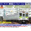[鉄道模型]トミーテック (N) 鉄道コレクション 東京都交通局10-000形 3次車 新宿線 基本