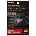 EXGF-CE7D2 ハクバ Canon「EOS 7D MarkII」用 液晶保護フィルム EX-GUARD