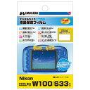 DGFH-NCW100 ハクバ Nikon「COOLPIX W100/S33」用 液晶保護フィルム 親水タイプ