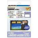 DGF2-SA6500 ハクバ SONY「α6500/α6300/α6000/α5100」用 液晶保護フィルム MarkII