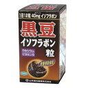 黒豆イソフラボン粒(240粒) 山本漢方製薬 クロマメイソフラボンツブ240T [クロマメイソフラボンツブ240T]【返品種別B】