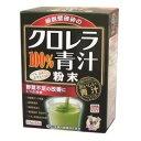 クロレラ青汁100%(2.5g×22包) 山本漢方製薬 クロレラ100%アオジル22H [クロレラ100アオジル22H]【返品種別B】
