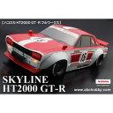 1/10 RCカー用ボディ バリバリCUSTOM!! ハコスカ HT2000 GT-R フルワークス【66170】 ABCホビー