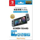 【Nintendo Switch】SCREEN GUARD for Nintendo Switch (ブルーライトカット+指紋防止タイプ) 【税込】 キーズファクトリー [NSG-001]【返品種別B】【RCP】
