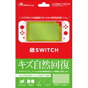 Switch用 液晶保護フィルム 自己吸着 キズ修復 アンサー