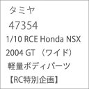 1/10 RCE Honda NSX 2004 GT (ワイド) 軽量ボディパーツ 【RC特別企画】【47354】 【税込】 タミヤ [T 47354 ホンダ ...