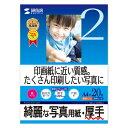 JP-EK5A4 サンワサプライ インクジェット写真用紙(厚手 A4サイズ)20枚入