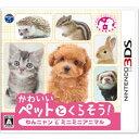 【3DS】かわいいペットとくらそう! わんニャン&ミニミニアニマル 日本コロムビア [CTR-P-BHSJ 3DSカワイイペット ワンニャン]