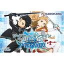 ソードアート・オンライン ボードゲーム ソード・オブ・フェローズ 【税込】 KADOKAWA [SAO ソード・オブ・フェローズ]【返品種別B】【RCP】