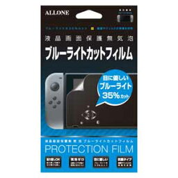 【Nintendo Switch】SWITCHコンソール用液晶保護フィルムブルーライトカットタイプ 【税込】 アローン [ALG-NSBLCF]【返品種別B】【RCP】