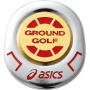 GGG520-23-F アシックス グラウンドゴルフ マーカーストッパーセット(レッド・サイズ:F) asics グラウンドゴルフ・マーカー