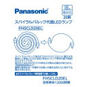 FHSCLD20EL パナソニック スパイラルパルック型LEDランプ・電球色 Panasonic FHSC20ELの代替用LEDランプ [FHSCLD20EL]【返品種別A】