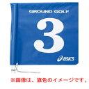 GGG067-42-5 アシックス グラウンドゴルフ 旗両面1色タイプ(ブルー・ナンバー:5) asics グラウンドゴルフ旗 [GGG067425]【返品種別A】