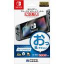 "【Nintendo Switch】貼りやすいブルーライトカットフィルム""ピタ貼り""for Nintendo Switch ホリ NSW-031 ブルーライトカットピタハリ"