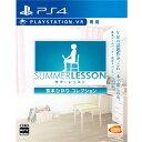 サマーレッスン:宮本ひかり コレクション(PlayStation VR専用) バンダイナムコエンターテインメント