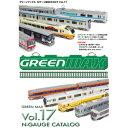 [鉄道模型]グリーンマックス GREENMAX 0007 グリーンマックスNゲージ総合カタログ(Vol.17) 【税込】 [0007 GM ソウゴウカタログVO...