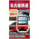 [鉄道模型]ポポンデッタ Bトレインショーティー 名古屋鉄道1200系 新塗装 特別車 2両セット