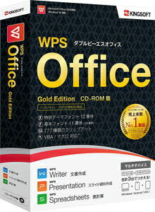 WPS Office Gold Edition パッケージ版 キングソフト
