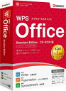 WPS Office Standard Edition キングソフト ※パッケージ版【返品種別B】【送料無料】
