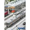 [鉄道模型]トミックス キロポスト 123号