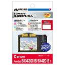 DGF2-CASX430 ハクバ Canon「PowerShot SX430 IS / SX420 IS / SX410 IS / SX400 IS / SX530 HS / SX510 HS / SX510 IS / SX500 HS」用 液晶保護フィルム MarkII [DGF2CASX430]【返品種別A】