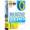 ZERO ウイルスセキュリティ 1台用 マルチOS版 ソースネクスト ※パッケージ版【返品種