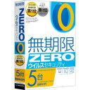 ZERO ウイルスセキュリティ 5台用 マルチOS版 ソースネクスト ※パッケージ版【返品種別B】