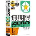 ZERO スーパーセキュリティ 1台用 マルチOS版 ソースネクスト ※パッケージ版【返品種