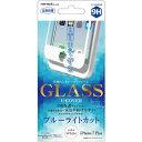 RT-P13FSG/MW レイ・アウト iPhone 7 Plus用 液晶保護ガラスフィルム 9H 全面保護 ソフトフレーム U-COVER ブルーライトカット 0.26mm(ホワイト) [RTP13FSGMW]【返品種別A】