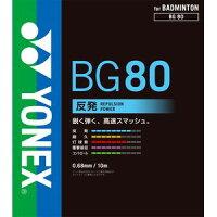 YONEX BG80 004 ヨネックス バドミントン ストリング(単張)(イエロー) ミクロン80の画像