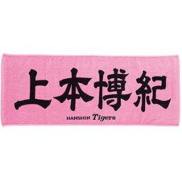 12JRXT1904【税込】 ミズノ 阪神タイガース公認グッズ 応援プリントフェイスタオル 上本選手 HANSHIN Tigers Face Towel [12JRXT1904]【返品種別A】【RCP】