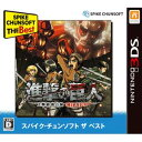 【3DS】進撃の巨人〜人類最後の翼〜CHAIN Spike Chunsoft the Best スパイク・チュンソフト [CTR-2-BG2J 3DSシンゲ…